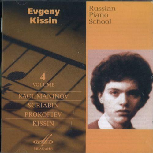 Evgeny Kissin. Russian Piano School. Volume 4.