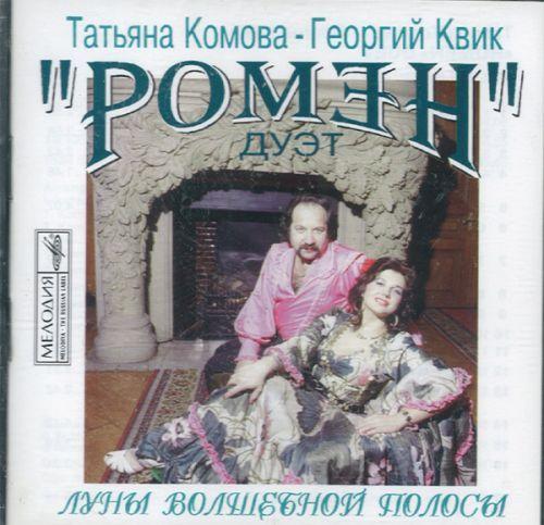 """Tsyganskij duet """"Romen"""". Luny volshebnoj polosy."""