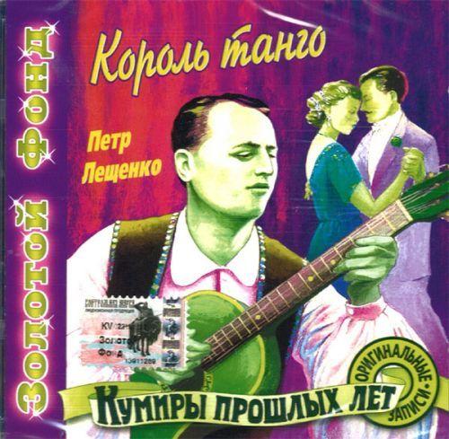 Korol tango. Petr Leschenko. Kumiry proshlykh let.