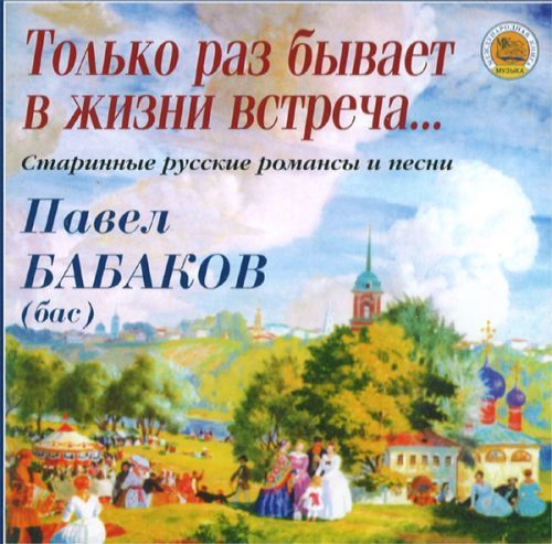 Only once. Old Russian Songs. Pavel Babakov.
