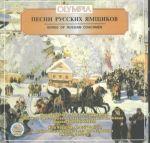 Songs of Russian Coachmen (yamschiki). Nina Vysotina, Anatoly Safiulin, Osipov Folk orc. Cond. N.Kalinin