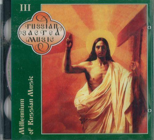 Millenium of Russian Music vol. 3 (2 CD)