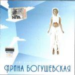 Ирина Богушевская. Легкие люди