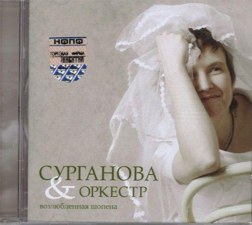 Сурганова и Оркестр. Возлюбленная Шопена