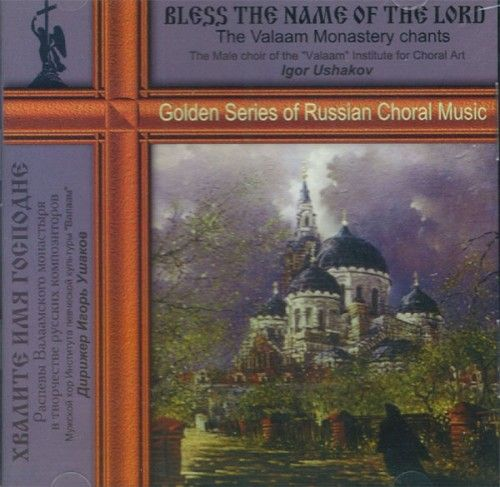 Bless the name of the Lord. Russian Sacred Music