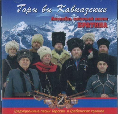"""Gory vy kavkazskie"". / Caucasus Mountains. Cossacs Ensemble  ""Bratina"". Cossacs songs and romances"
