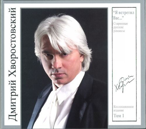 Dmitri Hvorostovsky. Tom 1. Ja vstretil Vas / Vol 1. I Met You