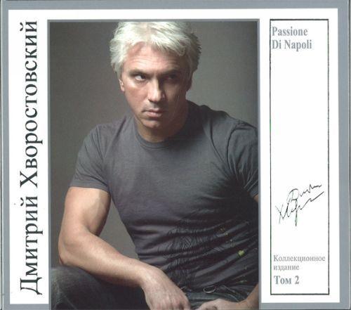 Dmitrij Khvorostovskij. Tom 2. Passione Di Napoli (kollektsionnoe izdanie)
