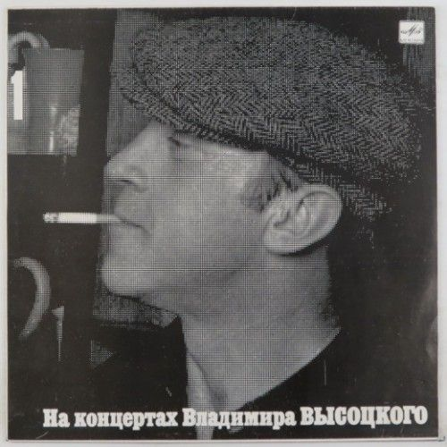 Vladimir Vysotski. At the concerts of Vladimir Vysotsky. Volume 1. The Sentimental Boxer