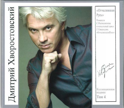 Dmitri Hvorostovsky collection. Vol. 4. Otchalivshaya Rus
