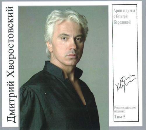 Dmitry Hvorostovsky. Collector's Edition. Volume 5. Arias and duets with Olga Borodina