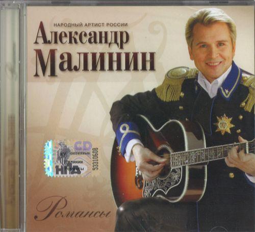 Aleksandr MALININ. Romansy
