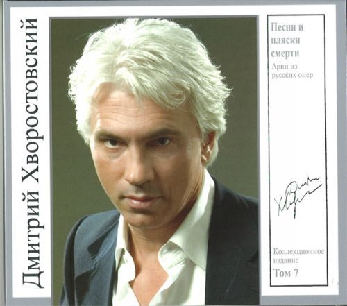 Dmitry Hvorostovsky. Collector's Edition. Volume 7. Songs and dances of death. Arias from Russian operas