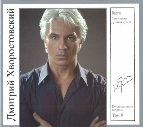 Dmitri Hvorostovsky collection. Vol. 9. Veruju / I Believe. . Russian Sacred Music