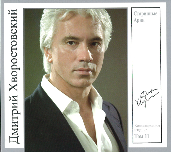 Dmitri Hvorostovsky collection. Vol. 11. Arie Antiche