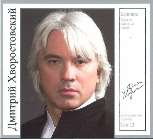 Dmitri Hvorostovsky collection. Vol. 13. Kalinka