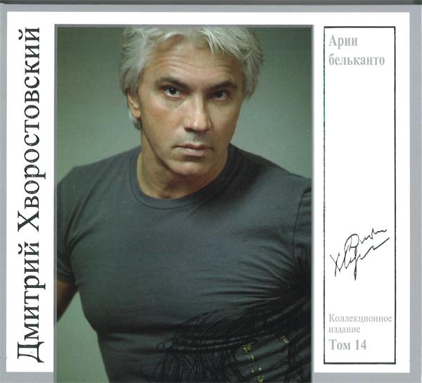 Dmitri Hvorostovsky collection. Vol. 14. Bel Canto Arias