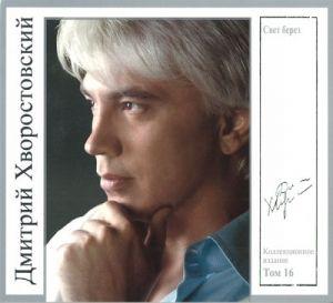 Дмитрий Хворостовский. Коллекционное издание. Том 16. Свет берез
