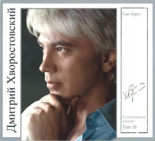 Dmitri Hvorostovsky collection. Vol. 16. The  Birches' Light / Moscow nights