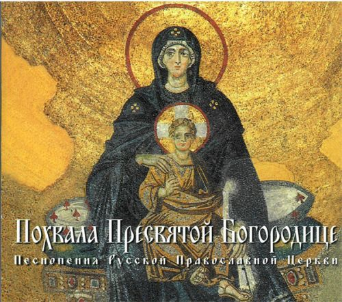 Praise to the Holy Mother of God - Hymns of the Russian Orthodox Church