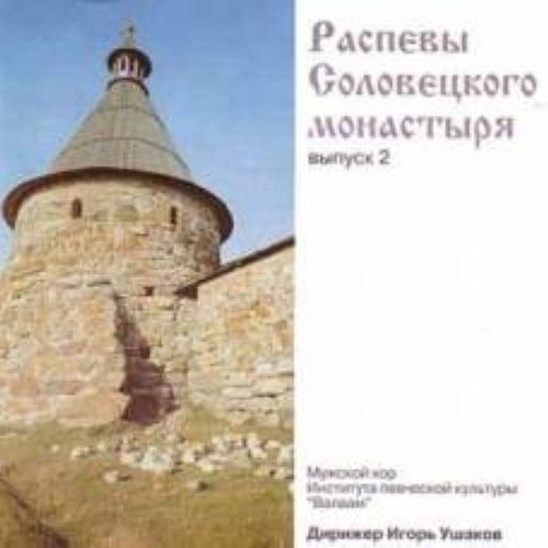 The Solovki Monastery Chants (vol.2) - Male Choir of the Valaam Institute for Choral Art