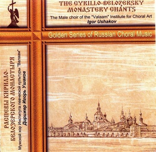 The Cyrillo-Belozersky Monastery Chants - Male Choir of the Valaam Institute for Choral Art