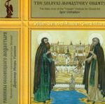 The Solovki Monastery Chants - Male Choir of the Valaam Institute for Choral Art. Russian Sacred Music
