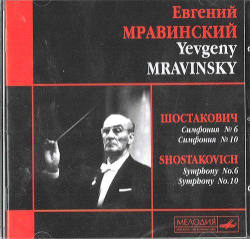 Yevgeny Mravinsky. Shostakovich. Symphony No.6, Symphony No.10