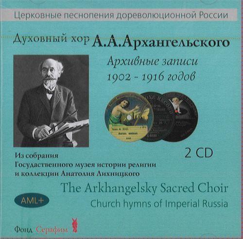Духовный хор Архангельского (2 CD)