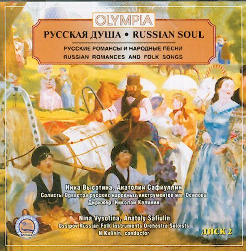 Russian Soul. Russian romances and folk songs. Vol. 2.