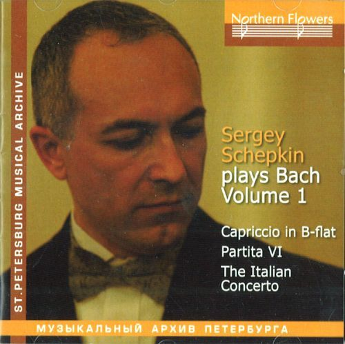 Sergey Schepkin plays Bach, Vol. 1