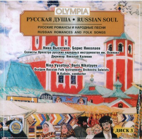 Russian Soul. Russian romances and folk songs. Vol. 3.