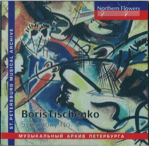 Борис Тищенко. Симфония No. 6