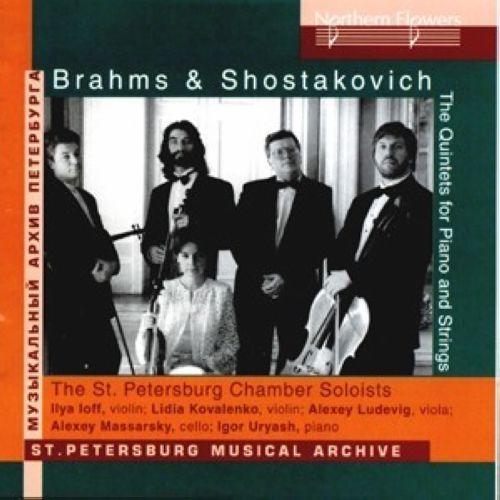 Брамс, Шостакович - Фортепианные квинтеты, Санкт-Петербург Chamber Players