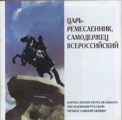 Tsar-the Craftsman, the Auotocraft of all Russia. Canticles from the time of Peter The Great