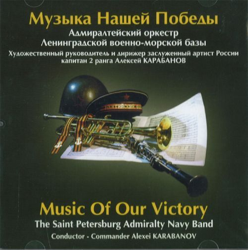 Music of Our Victory. The Saint Petersburg Admiralty Navy Band, cond. Alexey Karabanov