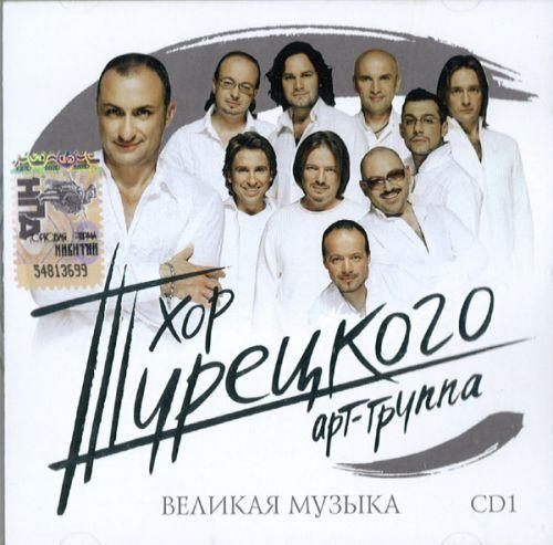 Khor Turetskogo. Velikaja muzyka. Turetsky's Choir. CD 1