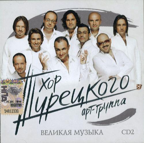 Khor Turetskogo. Velikaja muzyka. CD 2