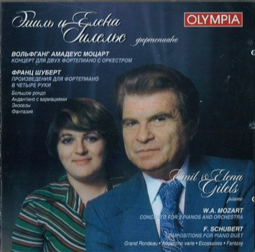Emil Gilels & Elena Gilels. Mozart - Concerto in E flat major K365 for 2 pianos & orc. (316a) / Schubert - Compositions for piano duet.