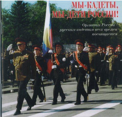 My - kadety, my - deti Rossii (pesni i marshi voennykh uchebnykh zavedenij)