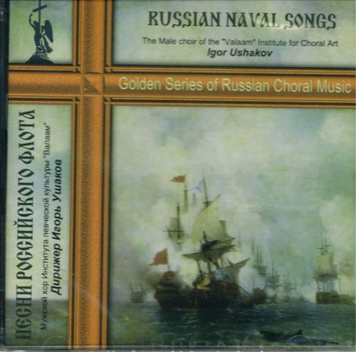 Russian Naval songs. Songs of the Russian navy