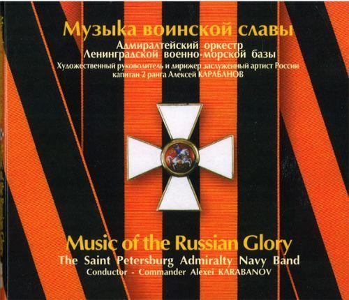 Music of the Russian Glory. The Saint Petersburg Admiralty Navy Band, cond. Alexey Karabanov