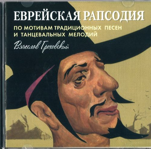 Jewish Rhapsody - Traditional Song and Dance Melodies - The Czechoslovak State Radio Folk Orchestra - V. Grokhovsky