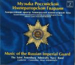 Music of the Russian Imperial Guard. Vol. 2.
