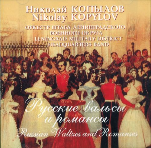 Russian Waltzes and Romances. Orchestra of Headquarters of Leningrad Military District