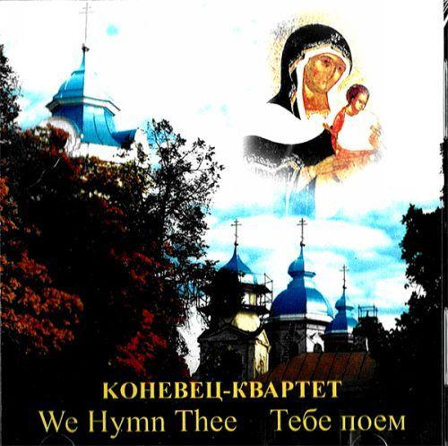 Тебе поем (православные песнопения Русских Композиторов 19-20 вв.). Коневец-квартет