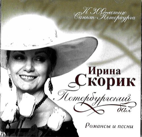 Peterburgskij bal. Russkie romansy. Irina Skorik
