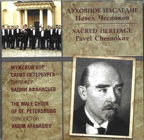 "Pavel Chesnokov. ""Dukhovnoe Nasledie"". / Sacred Heritage - Vadim Afanasiev. Russian Sacred Music"