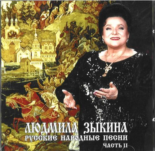 Ludmila Zykina. Russkie narodnye pesni. Russian Folk songs. Part 2