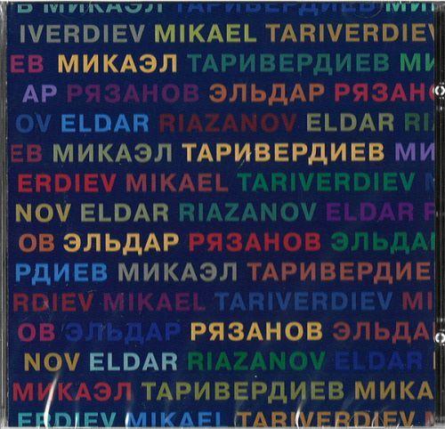 Muzyka i pesni iz kinofilmov. Mikael Tariverdiev. Eldar Rjazanov.